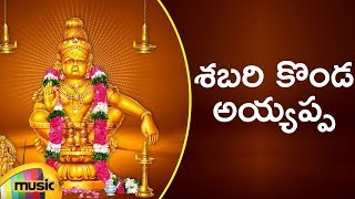 Sabari Konda Ayyappa Song | Lord Ayyappa Devotional Songs | Telugu Devotional Songs | Mango Music - MANGOMUSIC