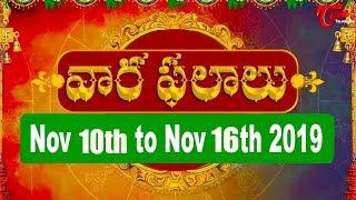 Vaara Phalalu | November 10th to November 16th 2019 | Weekly Horoscope 2019 | TeluguOne - TELUGUONE