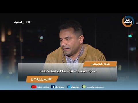 اليمن يتحرر | عادل الربيعي: خذلان حجور هو خذلان للدولة الوطنية بأكملها
