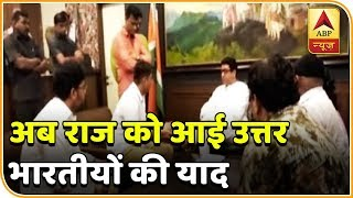 Raj Thackeray to address an event of North Indians - ABPNEWSTV
