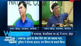5W 1H: Congress leader Pawan Khera attacks Arvind Kejriwal over dharna politics - ZEENEWS