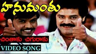 Chitaku Chiguraku Video Song | Hanumanthu Telugu Movie | Srihari | Vandemataram Srinivas - MANGOMUSIC