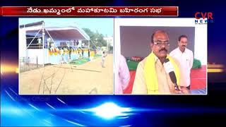 All set for Chandrababu and Rahul Gandhi Public Meeting | Khammam | CVR News - CVRNEWSOFFICIAL