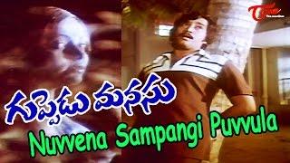 Nuvvena Sampangi Puvvula Song | Guppedu Manasu Movie | Sarath Babu,Sujatha,Saritha - TELUGUONE