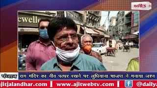 video : राम मंदिर का नींव पत्थर रखने पर लुधियाना भाजपा ने मनाया जश्न