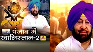 Special report on Amritsar Grenade attack - ZEENEWS