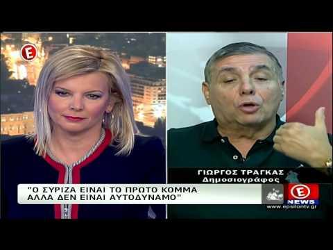 Γιώργος Τράγκας - Θέματα Εκλογών 2015 (2) [ Blog : ΙΔΙΟΙΣ ΟΜΜΑΣΙ ] R208h1