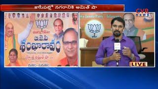 కాసేపట్లో హైదరాబాద్ చేరుకోనున్న అమిత్ షా | Amit Shah Telangana Tour Today | CVR News - CVRNEWSOFFICIAL