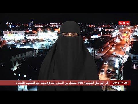 إلى أين نقل الحوثيون 400 معتقل من السجن المركزي .. وما دور الصليب الأحمر ؟ | بين اسبوعين