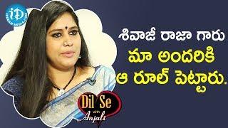 శివాజీ రాజా గారు మా అందరికి ఆ రూల్ పెట్టారు - V.S.Rupa Lakshmi || Dil Se With Anjali - IDREAMMOVIES