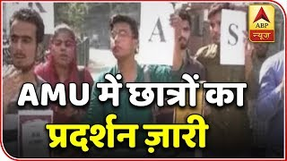 Mute protest in AMU after suspension of two Kashmiri students - ABPNEWSTV
