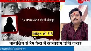 Rape with minor: Asaram Bapu, Shilpi, Sharad Chand convicted - ZEENEWS