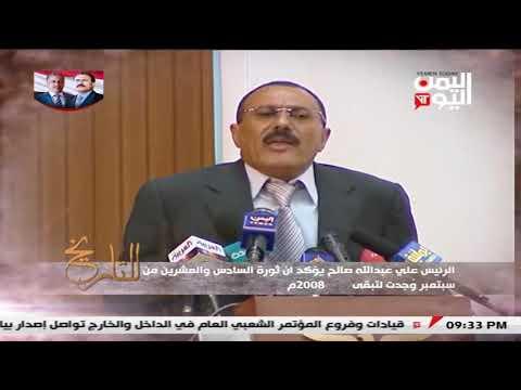 الرئيس الشهيد صالح يتحدث عن الثورة السبتمبرية ومناضليها 2008م