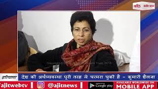 video : देश की अर्थव्यवस्था पूरी तरह से चरमरा चुकी है - कुमारी शैलजा