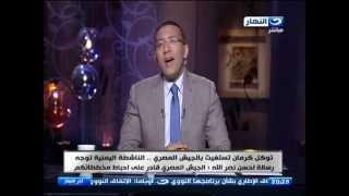 خالد صلاح: توكل كرمان سبب المشاكل التي تحدث في اليمن