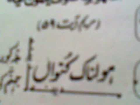 Namaz nahi parhne ke azaab