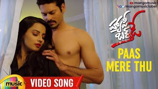 Paas Mere Thu Romantic Vertical Video Song | Happy Birthday Telugu Movie | Jyothi Sethi |Mango Music - MANGOMUSIC