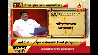 GuruJi with Pawan Sinha: Know how will be your 19th March, 2018 based on your zodiac sign - ABPNEWSTV