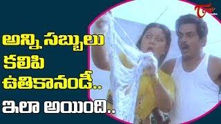 అన్ని సబ్బులు కలిపి ఉతికానండీ.. ఇలా అయింది.. | Telugu Comedy Scenes | TeluguOne - TELUGUONE