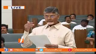 AP CM Chandrababu Naidu Speech At Assembly | Monsoon Session | iNews - INEWS