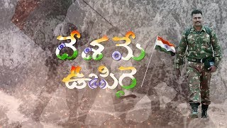 Desame Oopirai | Telugu Short Film | Independence Day Special | Hola Telugu TV - YOUTUBE