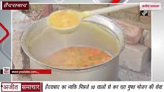 video : Hyderabad Man पिछले 10 सालों से कर रहा Free Food की सेवा