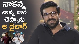 Ram Charan Shares Mega Star Chiranjeevi's Reaction On KONIDELA Dialogue | TFPC - TFPC