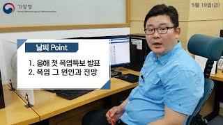 [날씨터치Q] 2017년 05월 19일_폭염 그 원인과 전방