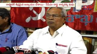 CPM State Activist P. Madhu Says Central Govt Promises Fails to Andhra Pradesh | CVR NEWS - CVRNEWSOFFICIAL