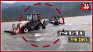 लहरों के बीच फंस गए रेतचोर; देखिए रावी नदी में रेतचोरों का Rescue Live - AAJTAKTV
