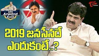 2019 జనసేనదే ఎందుకంటే..? | Janasena Spokesperson Addepalli Sridhar | TeluguOne - TELUGUONE
