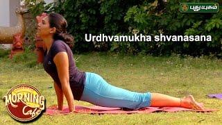 Urdhvamukha shvanasana | Yoga For Health 24-04-2017  PuthuYugam TV Show