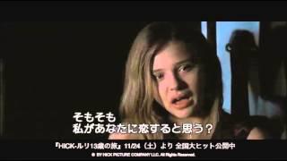 映画『HICK-ルリ13歳の旅』クロエの小悪魔な魅力たっぷり動画