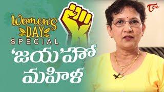 'జయ'హో మహిళ | RJ Jaya Peesapaty | Women's Day Special Video 2019 | TeluguOne - TELUGUONE