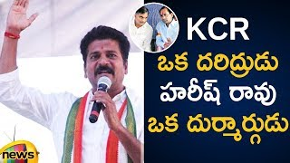 Revanth Reddy Latest Speech | Revanth Reddy Comments On KCR And Harish Rao | #TelanganaElections2018 - MANGONEWS