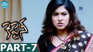Captain Full Movie Part 7     Vijayakanth, Ramki, Sheryl Brindo    Kalaimani    Sabesh Murali - IDREAMMOVIES
