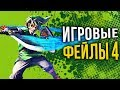 Игровые фейлы Portal, Dark Souls, Resident Evil 2, Quake Live, The Legend of Zelda