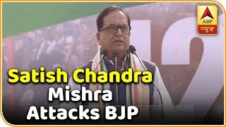 TMC Rally: BJP is lying to the people for votes, says BSP leader Satish Chandra Mishra - ABPNEWSTV