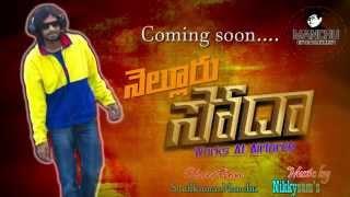 "Telugu Short film "" Nellore Sodha "" official Teaser 2014 - YOUTUBE"