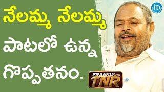 నేలమ్మ నేలమ్మ పాటలో ఉన్న గొప్పతనం - R Narayana Murthy || Frankly With TNR || Talking Movies - IDREAMMOVIES
