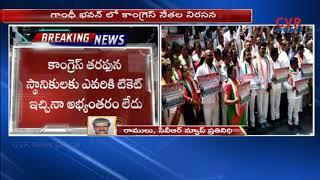 కూకట్ పల్లి అసెంబ్లీ స్థానాన్ని కాంగ్రెస్ నేతలకే కేటాయించాలి | Congress Leaders Protest | CVR NEWS - CVRNEWSOFFICIAL