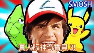 Smosh: 真人版神奇寶貝 3! POKEMON IN REAL LIFE 3!【中文字幕】