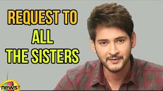 Mahesh Babu Request To All The Sisters | #SistersForChange | Mahesh Babu About Wearing Helmets - MANGONEWS