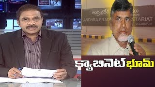 క్యాబినెట్ భూమ్ l CM Chandrababu Naidu Takes Key Decisions In AP Cabinet Meeting | CVR NEWS - CVRNEWSOFFICIAL
