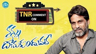 TNR Comment On Nannu Dochukunduvate || TNR Exclusive Review #24 | #NannuDochukunduvate | #TNRReview - IDREAMMOVIES
