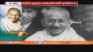 Mahatma Gandhi 150th Birth Anniversary | Special Story | iNews - INEWS