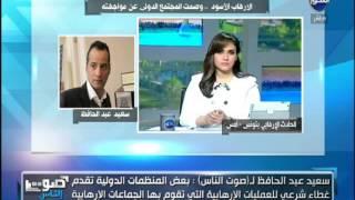 بالفيديو..حقوقي:صمت المنظمات الدولية يؤكد دعمها للإرهاب