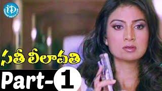 Sathi Leelavathi Full Movie Part 1 || Shilpa Shetty, Manoj Bajpai || Anu Malik - IDREAMMOVIES