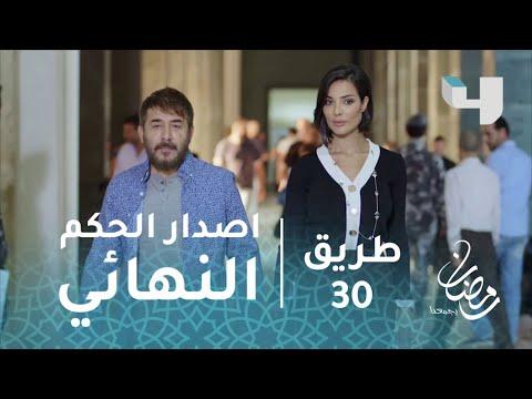 مسلسل طريق - حلقة 30 - إصدار الحكم النهائي بقضية جابر - صوت وصوره