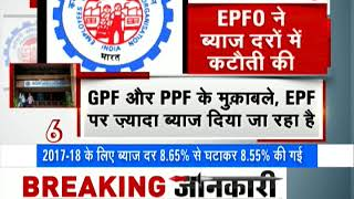 Breaking 20-20: EPF interest rate reduced to of 8.55% from 8.65% for 2017-2018 - ZEENEWS